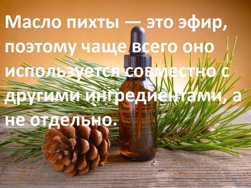Храниться пихтовое масло только в темном стекле и с дозатором