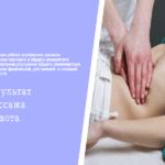 Что такое висцеральная терапия