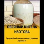 Кисель Изотова. Рецепт и целебные свойства.