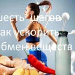 6 шагов, как ускорить обмен веществ