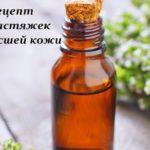 От растяжек и обвисшей кожи поможет волшебное масло