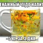 Худеем на травах – дренажные напитки