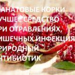 Гранат для здоровья )))