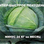 Худеем на капусте до 20 кг за месяц )))