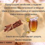 Мёд и корица для похудения ))))