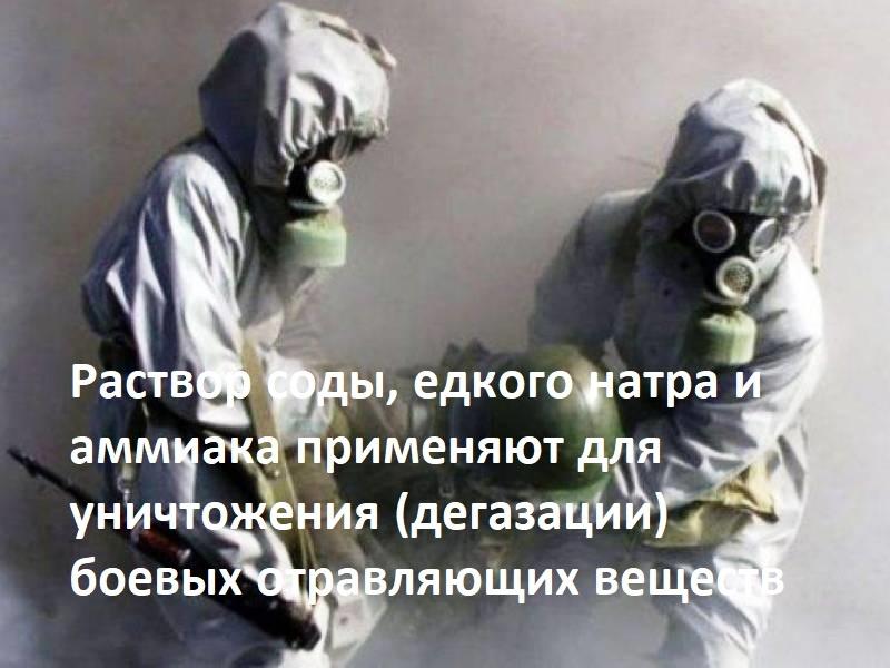 отравление боевыми отравляющими веществами