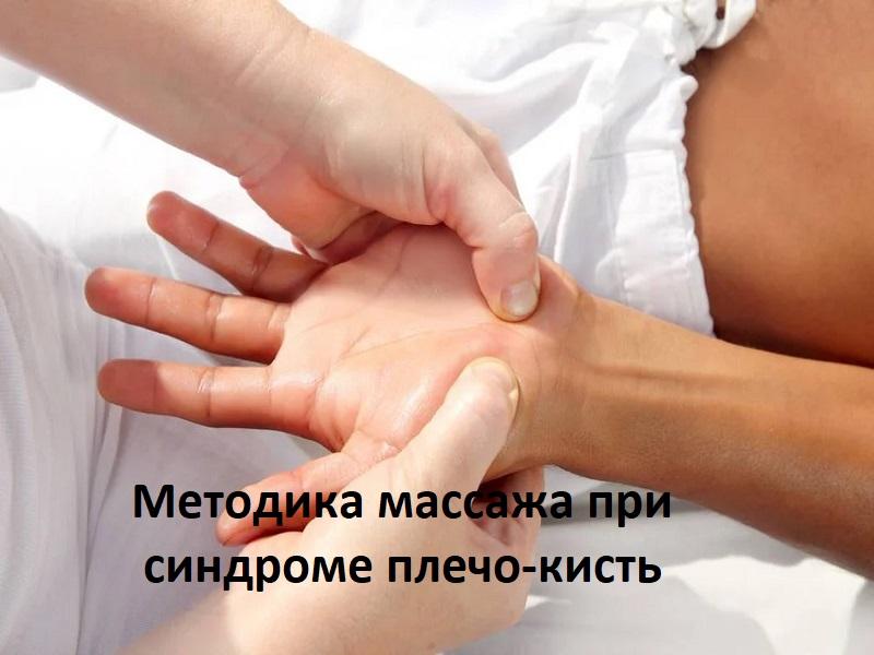Синдром плечо-кисть