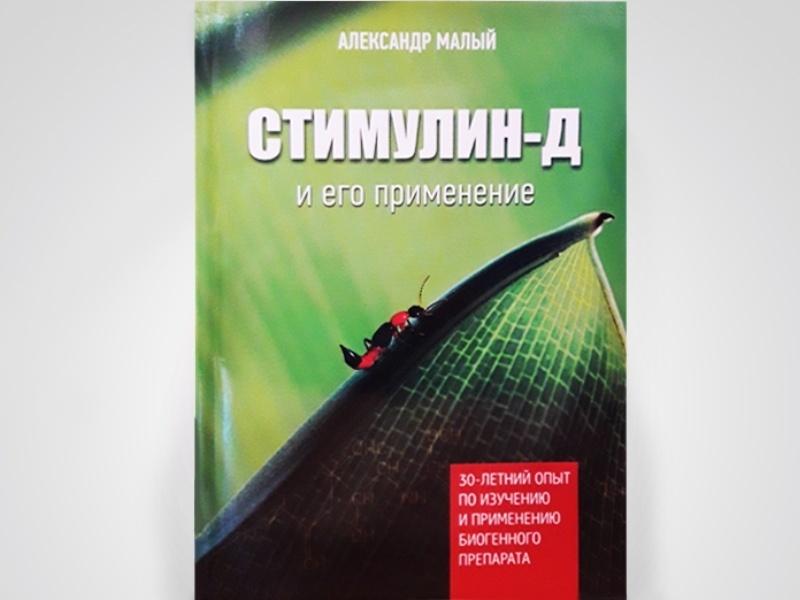 книга А.Малого