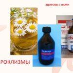 Лечебные клизмы с разными наполнениями