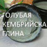 Голубая кембрийская целебная  глина