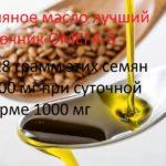 Почему важна ОМЕГА -3 и что нужно знать о маслах?