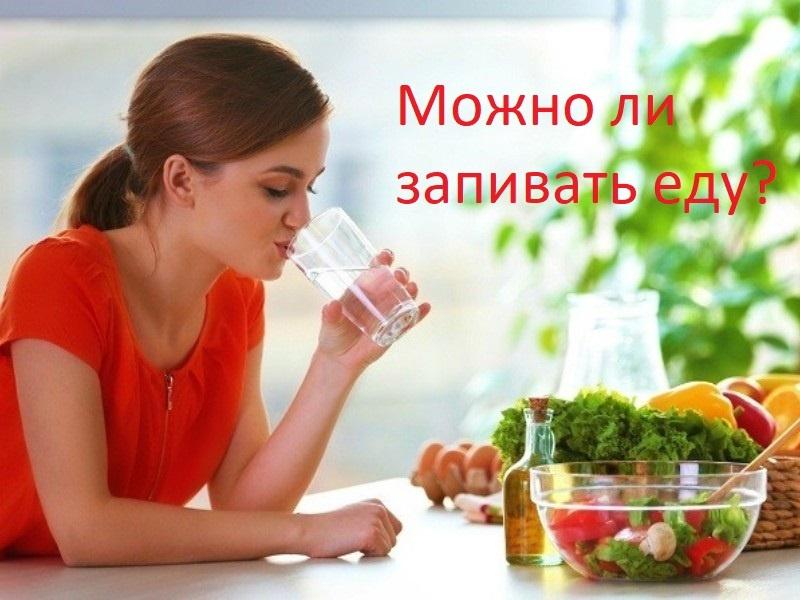 нужно ли запивать еду