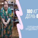 Вес 180 кг. 6 день на голоде. Пример из практики