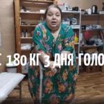 Ирина. Вес более 180 кг. День 3