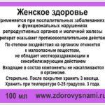 """""""Женское здоровье"""" – гомеопатический препарат"""