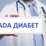 Опасный вид диабета — LADA- симптомы